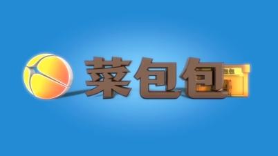 Store lands behind 菜包包logo